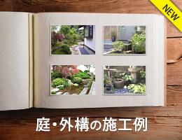 庭・外構の施工事例